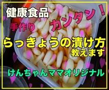 らっきょう甘酢漬けの超簡単で美味しい漬け方教えます けんちゃんママオリジナルの一気漬け♡無添加手作りで健康家族