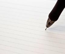 あなたの小説を書き直します 「大人の文章」で書き直してもらいたい人に