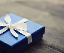 20代女性向けのプレゼント一緒に考えます 心に残るプレゼントを選びませんか?