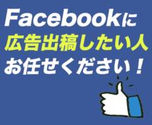 Facebook広告を1ヶ月運用代行致します 現役Facebook広告コンサルが最適化された運用を致します