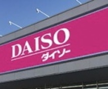 ダイソーのおすすめ商品を教えます ダイソー大好きで週2日くらいは通っています(^^)