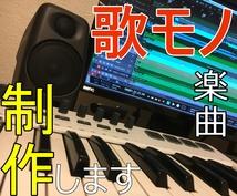 メロディ重視!あなたのために歌モノ楽曲を作曲します オリジナルの楽曲が必要な方へ、ご要望に見合う楽曲をお届け!