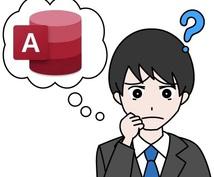 MS-Accessでのシステム作成をサポートします 作成中の困り事やハウツーなどのワンポイントアドバイスを提供