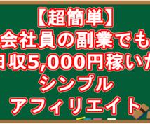 初心者OK!日収5,000円稼げた簡単手法教えます 副業で稼ぎたい方や家事の合間に稼ぎたい方などにオススメです。