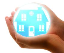 住宅の購入を検討している方へアドバイスをします 。複数の会社を比較している方へアドバイス致します。