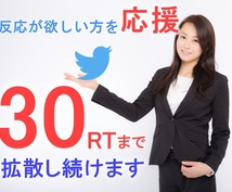 圧倒的Twitter拡散‼︎30RTまで拡散します Twitter拡散で宣伝/集客/広告!!ココナラ最安値!!