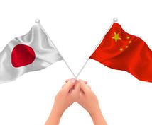 中国輸入ビジネスで稼ぐ方法を教えます 中国輸入は中国で仕入れて日本国内で高く売るビジネスモデルです