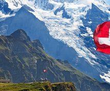 スイスのボーディングスクールについて情報提供します 高校時代、スイスのボーディングスクールに3年間留学