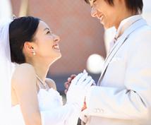 幸せな結婚を引き寄せる5つの法則を教えます 結婚したいのに、なかなか良いお相手が見つからない人にお薦め!