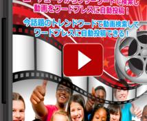 完全自動の高機能動画まとめ作成ツール売ります 5秒で作れる動画まとめアフィリエイトサイト
