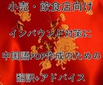 現役美容部員が中国語のポップ作成をお手伝いします 小売インバウンド対策!化粧品やサプリ、雑貨の売上UPを。