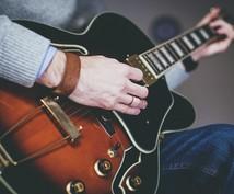 ギター/ベース演奏します 打ち込みからのクオリティアップなど