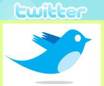1万5000人フォロワーされているTwitterであなたのサイトを紹介致します