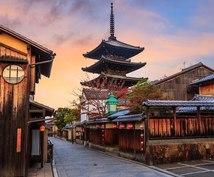 今の京都をビデオチャットでご案内致します 新しい観光のカタチ! 手軽に京都旅行を体験したい方へ