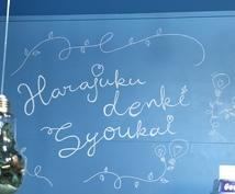 店内ペイント、看板かきます 手書きのオリジナルペイントにこだわりたい方オススメ!