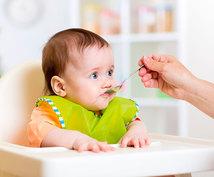 離乳食から幼児食まで食事相談にのります 0〜5歳児の子育て中の保護者様向け