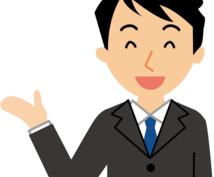就職・転職など今後のキャリア形成のご支援致します キャリアエージェントではなく相談者としてサポートします!