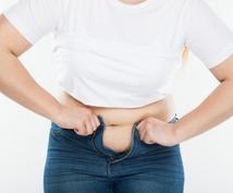 リバウンドしないダイエット方法マスターさせます リバウンドせず平均毎月3〜5kg減のダイエット方法です!