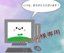 otozuki専用要予約制