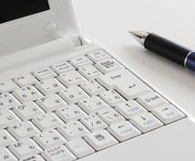 ブログの書き方、文章の構成などを教えます 読まれる記事やブログの書き方にはコツがあります。
