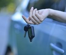 あなたに合った車の保有・利用形態をアドバイスします 所有?リース?シェアリング?定額で乗り換え可能なサービスも