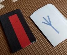 ルーンカード等で色んなことを占います 手軽に占いをしてほしい方、是非占わせて貰えませんか?