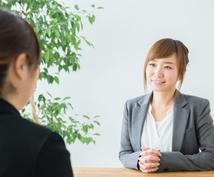 転職をお考えの方、キャリアカウンセリングをします 年間500名以上を内定に導く内定アドバイザー