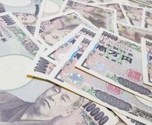 お金を引き寄せ流れを変える『金運アップ』します お金のブロックや封印へアプローチ!金運upヒーリング+鑑定