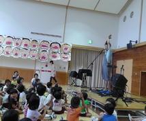 保育園・幼稚園で大人も子ども遊べるコンサート!