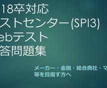就職活動におけるテストの問題・解答集を販売致します 即日18卒 テストセンターSPI3+Webテスト解答問題集