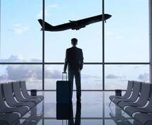 不安を払拭するための【留学・海外相談】いたします 海外出張や語学研修、留学で悩んでいる方へ