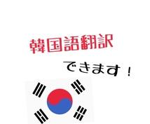 韓国語の翻訳できます 韓国語字幕、韓国語翻訳でお困りのあなたへ
