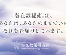 秦由佳さんの【潜在数秘術】を使って、本当のあなたを知ってみませんか?