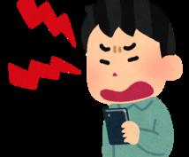 超絶簡単♪ イライラ解消法を教えます 17分で読んで明日から実践。読み切りPDFのイライラ解消法。
