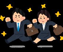 新卒/転職のエントリーシート/職務経歴書添削します 転職経験者がこれまでの経験を活かしてサポート