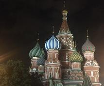 ロシア旅行の経験、お伝えします 暗い?怖い?そんなことない!素敵な国!