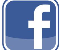 15万いいねのFacebookで記事を拡散します 【拡散】あなたの記事をFBに投稿し集客、宣伝にご利用ください