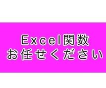 Excel関数ご指導します Excelで関数を使いたいけどよく分からない方向け