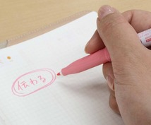 あなたの文章はもっとわかりやすくなります プロのライターが編集・リライト