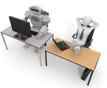 仕事、家庭のパソコン作業を楽にします プログラムで作業の自動化、省力化をして効率UPしましょう♪