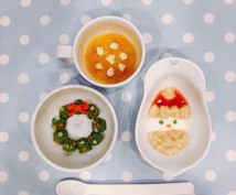 イベント離乳食のレシピ作成します ハーフバースデーやクリスマスにかわいい離乳食作りませんか?