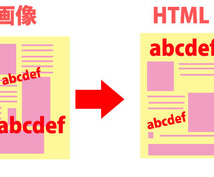 画像データ(チラシなど)をHTMLにいたします。