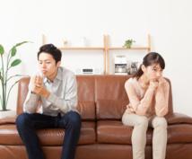 夫婦円満アドバイザーがご相談お受けします 夫婦仲の相談、子育ての悩みなどご相談下さい!