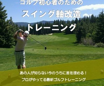 【ゴルフコンディショニング】私の監修する無料e-bookプレゼントのご紹介