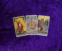 お試しワンコイン・3枚のタロットカードで占います 未来の予言ではなく、問題の原因となる潜在意識や解決策をご案内