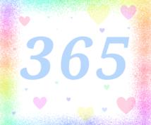 アナタのやる気を引き出し自然と未来への一歩が踏み出せる『365日毎日質問メール』お届けします!!