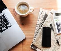 在宅OK!最新のネットビジネス教えます 作業は簡単!スキマ時間を有効活用しませんか?