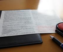 契約書に関する質問に回答いたします 契約書作成専門の行政書士がしっかりと対応いたします。