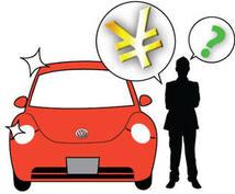 元買取営業マンが高く売る方法教えます 今から車乗り換えの方!売却予定の方に耳寄り情報提供!