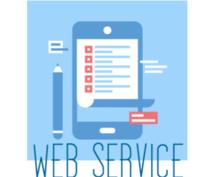 ご希望のWEBサービスを開発しリリースします システム開発し戦略を考え、サービスを一緒に成功させましょう。
